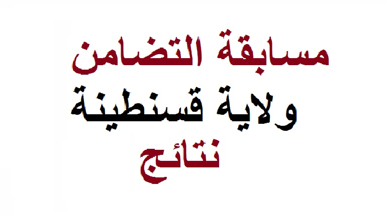 Photo of نتائج مسابقة التضامن ولاية قسنطينة