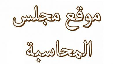 Photo of موقع مجلس المحاسبة