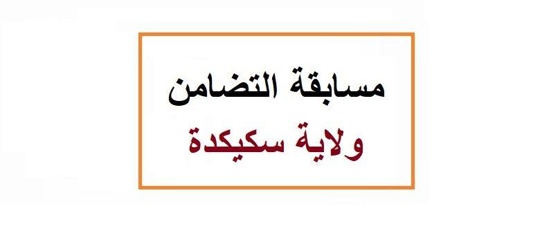 Photo of نتائج مسابقة التضامــــــــــن ولاية سكيكدة
