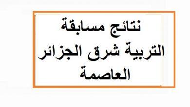 Photo of نتائج مديرية التربية الجزائر العاصمة
