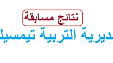 Photo of نتاءج مسابقة مديرية التربية ولاية تيسمسيلت