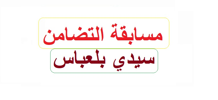 Photo of نتائج مسابقة التضامن لولاية سيدي بلعباس