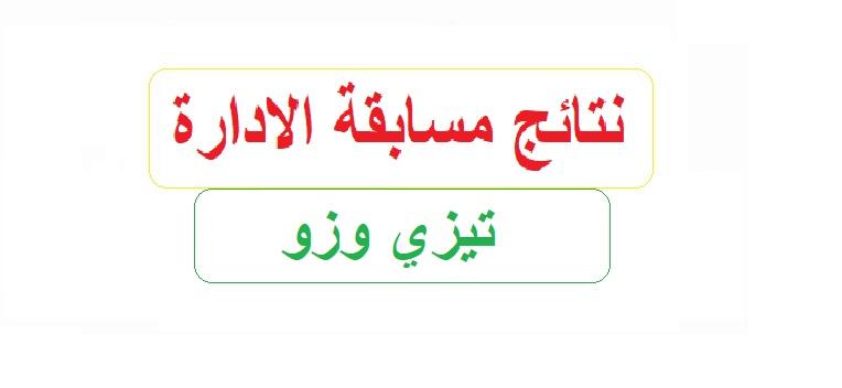 Photo of نتائج مديرية التربية لولاية تيزي وزو