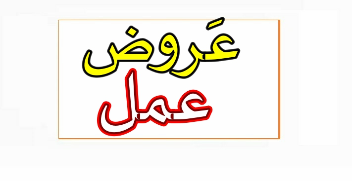 Photo of عرض عمل وكالة تشغيل بشار