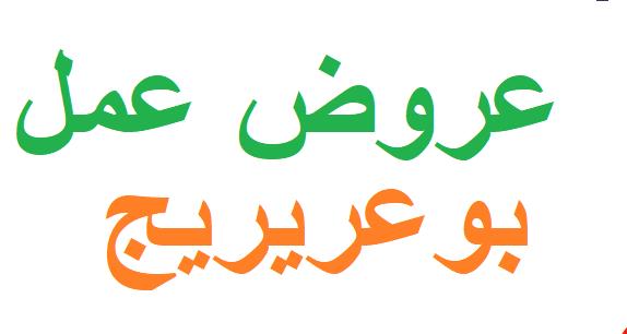 Photo of عروض عمل راس ولاية البرج