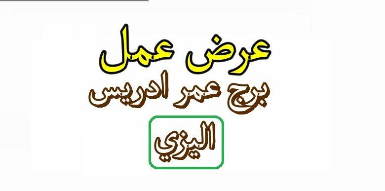 Photo of عرض عمل برج عمر ادريس ولاية اليزي
