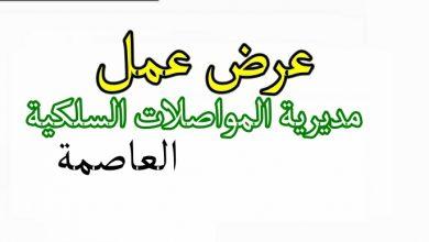 Photo of إعلان توظيف بمديرية المواصلات السلكية واللاسلكية الوطنية لولاية الجزائر