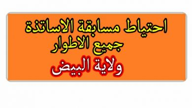 Photo of قوائم احتياط ولاية البيض جميع الاطوار