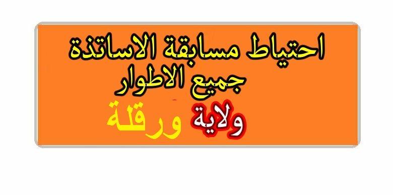 Photo of أخر رقم وصل ليه احتياط ولاية ورقلة جميع الاطوار