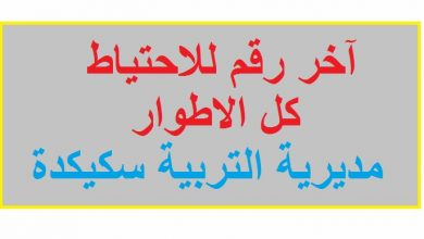 Photo of احتياط ولاية سكيكدة كل الاطوار