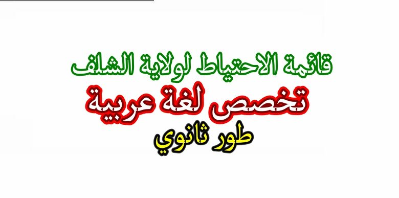 Photo of قائمة الاحتياطيين لغة عربية طور ثانوي ولاية الشلف