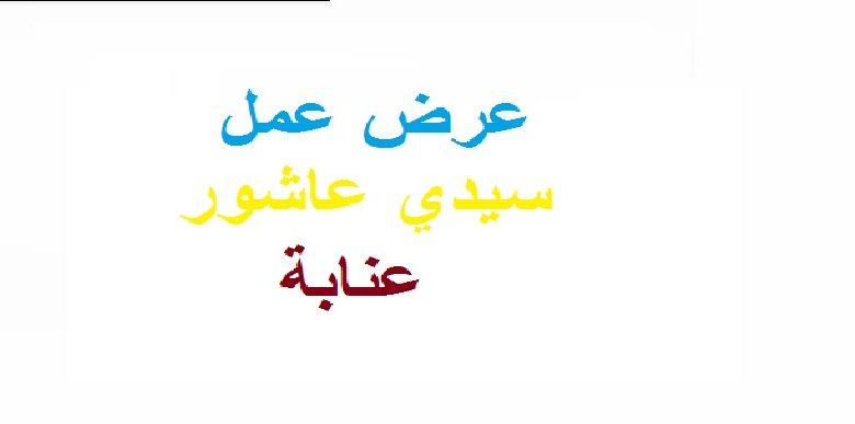 Photo of عرض عمل كلاسيكي في ملحقة التشغيل عنابة 2 سيدي عاشور