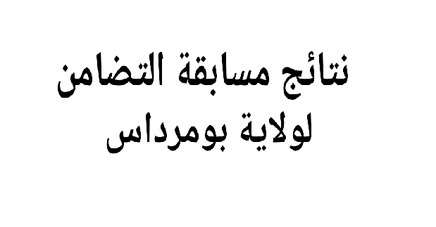 Photo of مسابقة التضامن بومرداس
