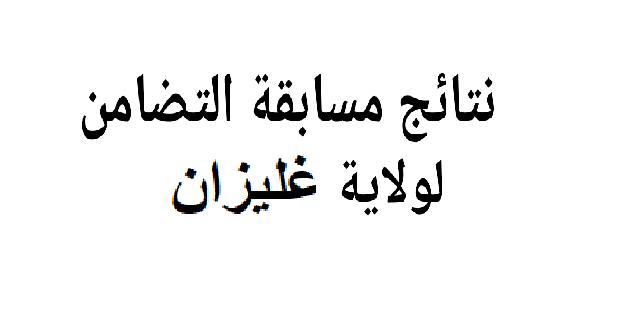 Photo of مسابقة التضامن غليزان نتائج
