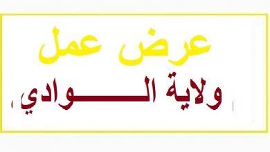 Photo of عرض عمل ولاية الوادي
