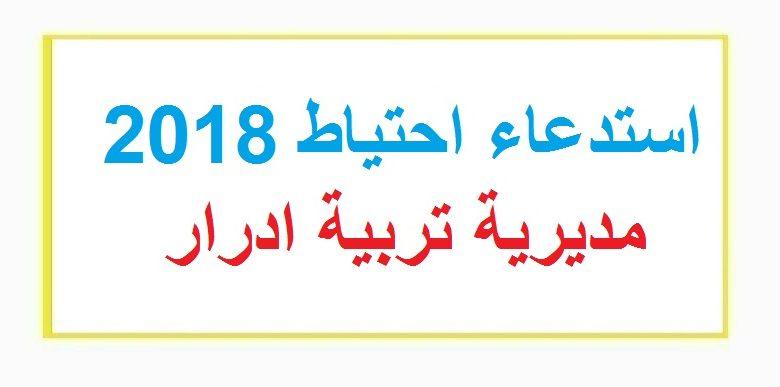 Photo of استدعاء اساتذة احتياط مديرية التربية ادرار