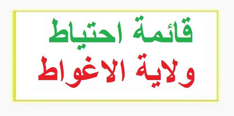 Photo of احتياط ولاية الاغواط