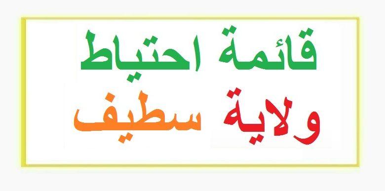 Photo of استدعاء احتياط ولاية سطيف للاساتذة