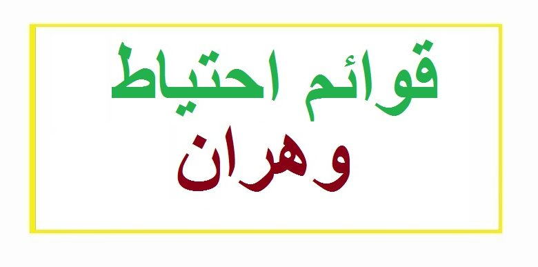 Photo of وضعية الاحتياط للاطوار الثلاث مديرية التربية وهران