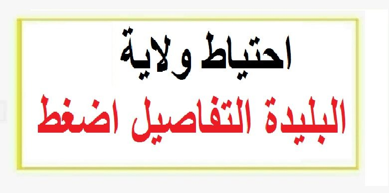 Photo of احتياط ولاية البليدة