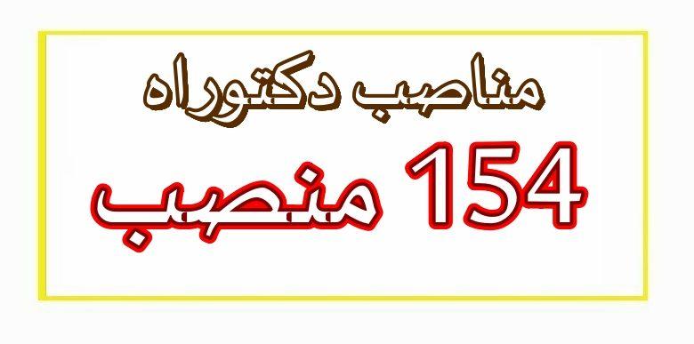 Photo of فتح مناصب دكتوراه جامعية تيسمسيلت