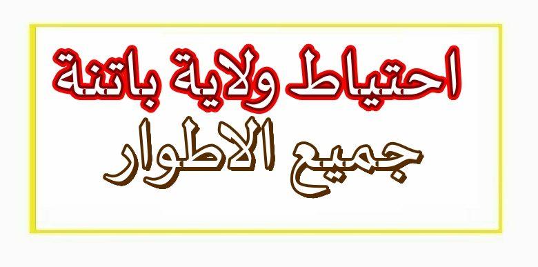 Photo of احتياط ولاية باتنة الطور الابتدائي
