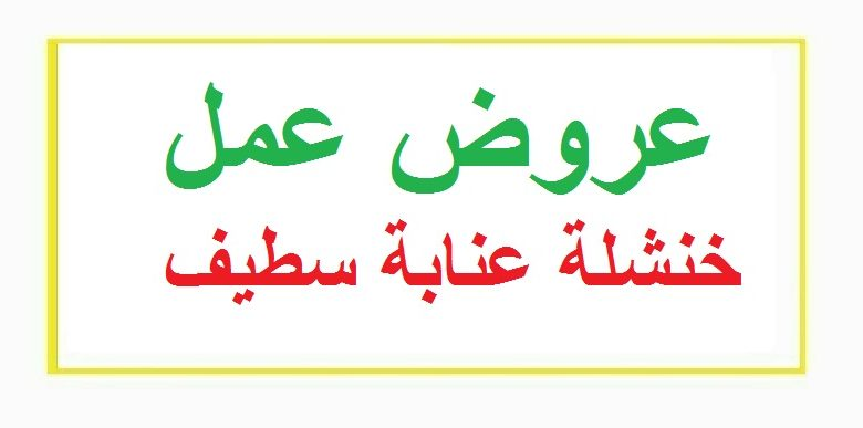 Photo of عروض عمل عمل – سطيف – عنابة خنشلة –