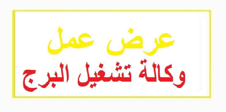 Photo of إعلانات توظيف بالبرج البوعريريج