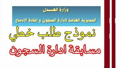 Photo of طلب خطي للمشاركة في ادارة السجون