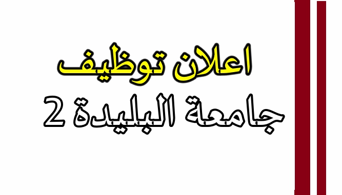 Photo of توظيف جامعة البليدة 2