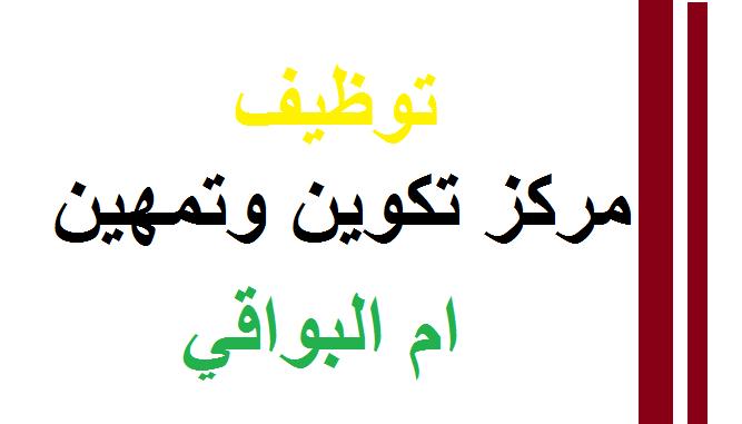Photo of اعلان توظيف مركز التكوين حساني بام البواقي