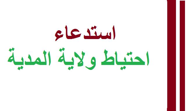 Photo of استدعاء احتياط ولاية المدية