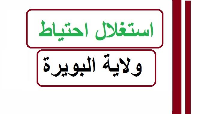 Photo of استغلال قوائم احتياط مديرية التربية البويرة