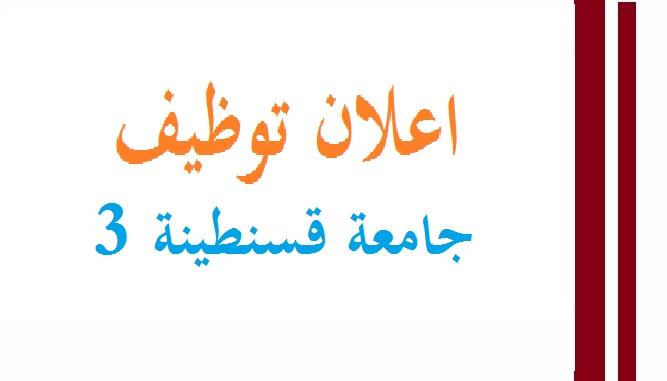 Photo of اعلان توظيف جامعة قسنطينة 3