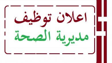 Photo of اعلان توظيف جامعة بجاية