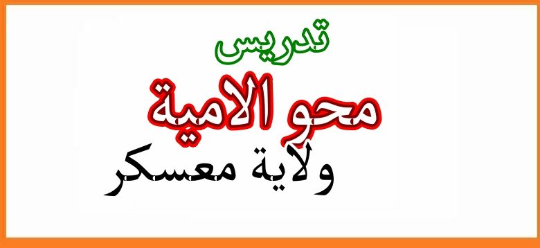 Photo of تدريس محو الامية ولاية معسكر