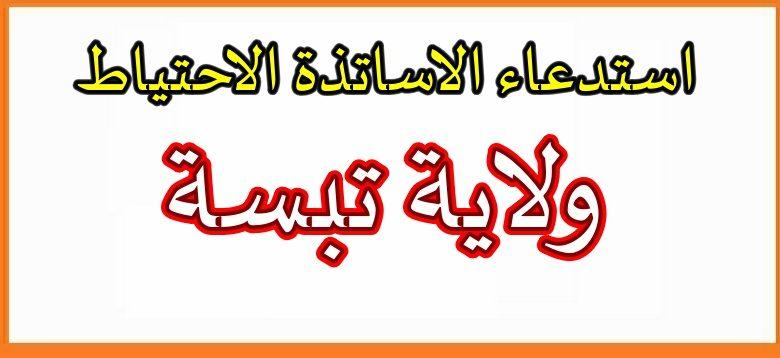 Photo of احتياط مسابقة الاساتذة الاطوار الثلاث ولاية تبسة