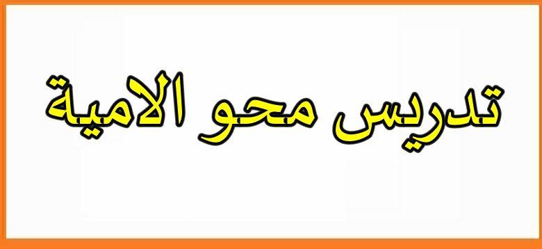 Photo of تدريس مـــــــحو الامية