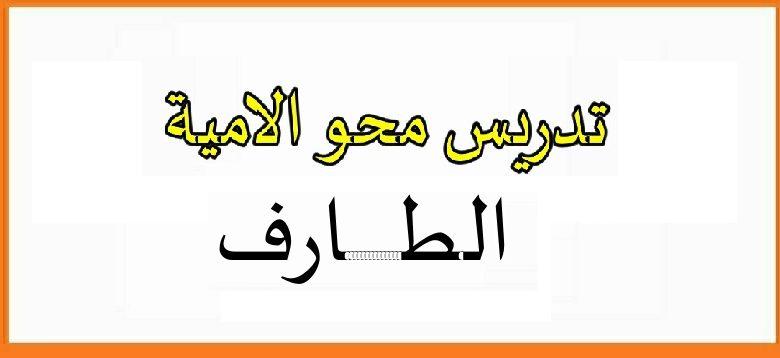 Photo of تدريس محو الامية ولاية الطارف