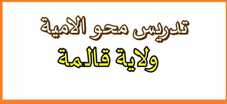 Photo of مناصب تدريس في محو الامية 2021 ولاية قالمة