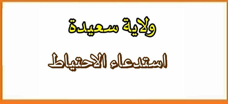 Photo of ولاية سعيدة استدعاء احتياط