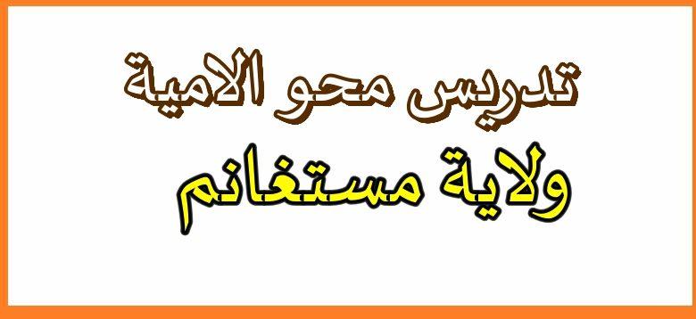 Photo of مناصب تدريس محو الامية ولاية مستغانم