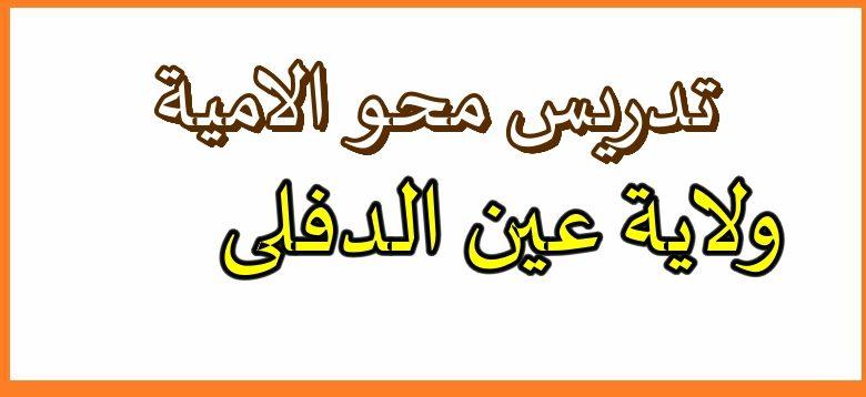 Photo of تدريس محو الامية ولاية عين الدفلى