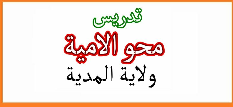 Photo of فتح باب التدريس في محو الامية  ولاية المدية