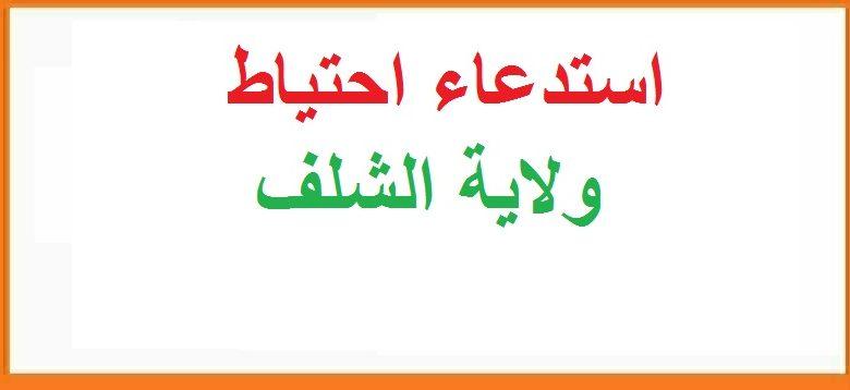 Photo of استدعاء ولاية الشلف
