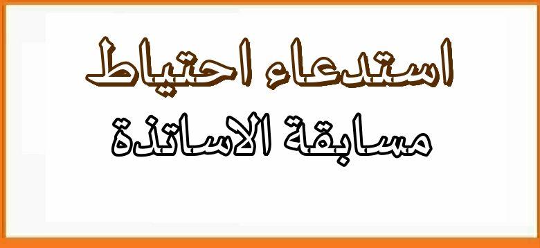 Photo of استدعاء جديد من قوائم الاحتياط ولاية تيبازة