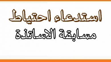 Photo of استدعاء احتياط ولاية البليدة مسابقة الاساتذة 2018