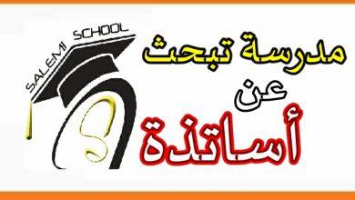 Photo of مدرسة سالمي بالعاصمة تفتح باب التوظيف في منصب اساتذة