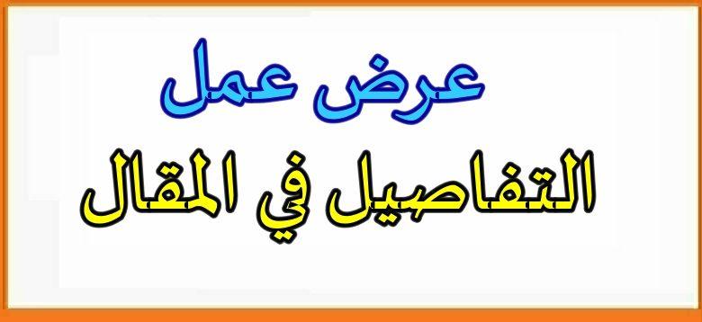 Photo of إعلان توظيف في مركز التكوين المهني السعيد سماش بعين مليلة ولاية أم البواق