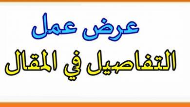 Photo of اعلان توظيف مديرية الصحة البيض
